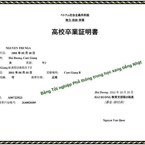 Mẫu Dịch bằng Đại Học Sang Tiếng Nhật
